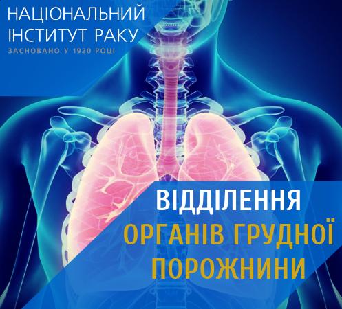 viddilenna organiv grudi institut raku