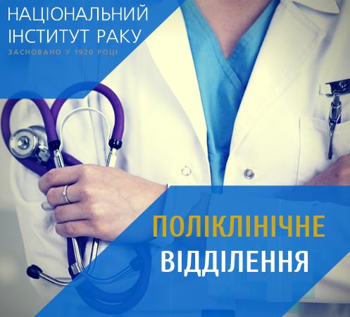poliklinichne viddilennay institut raka